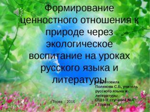 Формирование ценностного отношения к природе через экологическое воспитание н