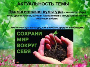 Экологическая культура – это часть общей культуры человека, которая проявляет
