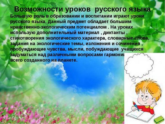 Возможности уроков русского языка Большую роль в образовании и воспитании игр...