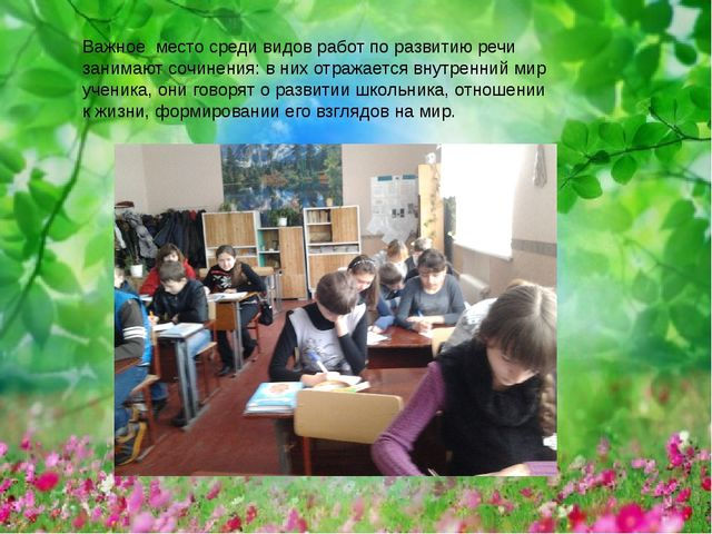 Важное место среди видов работ по развитию речи занимают сочинения: в них отр...
