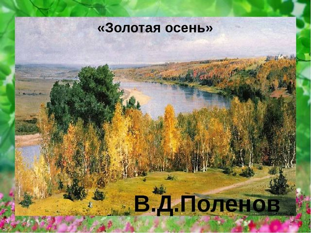 «Золотая осень» В.Д.Поленов
