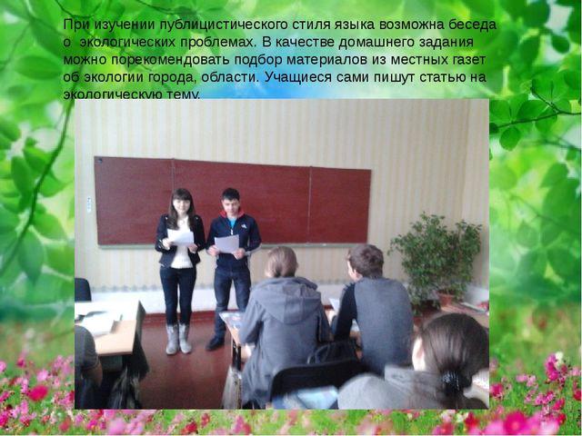 При изучении публицистического стиля языка возможна беседа о экологических пр...