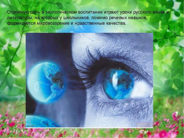Огромную роль в экологическом воспитании играют уроки русского языка и литера...