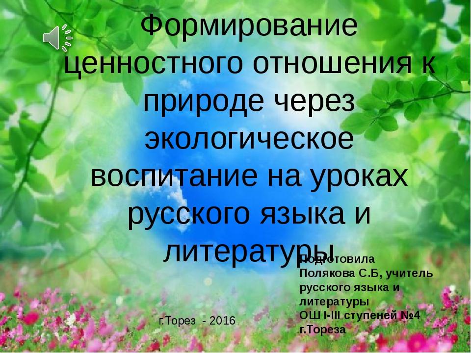 Формирование ценностного отношения к природе через экологическое воспитание н...