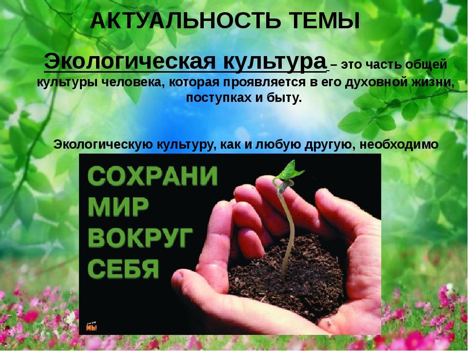 Экологическая культура – это часть общей культуры человека, которая проявляет...