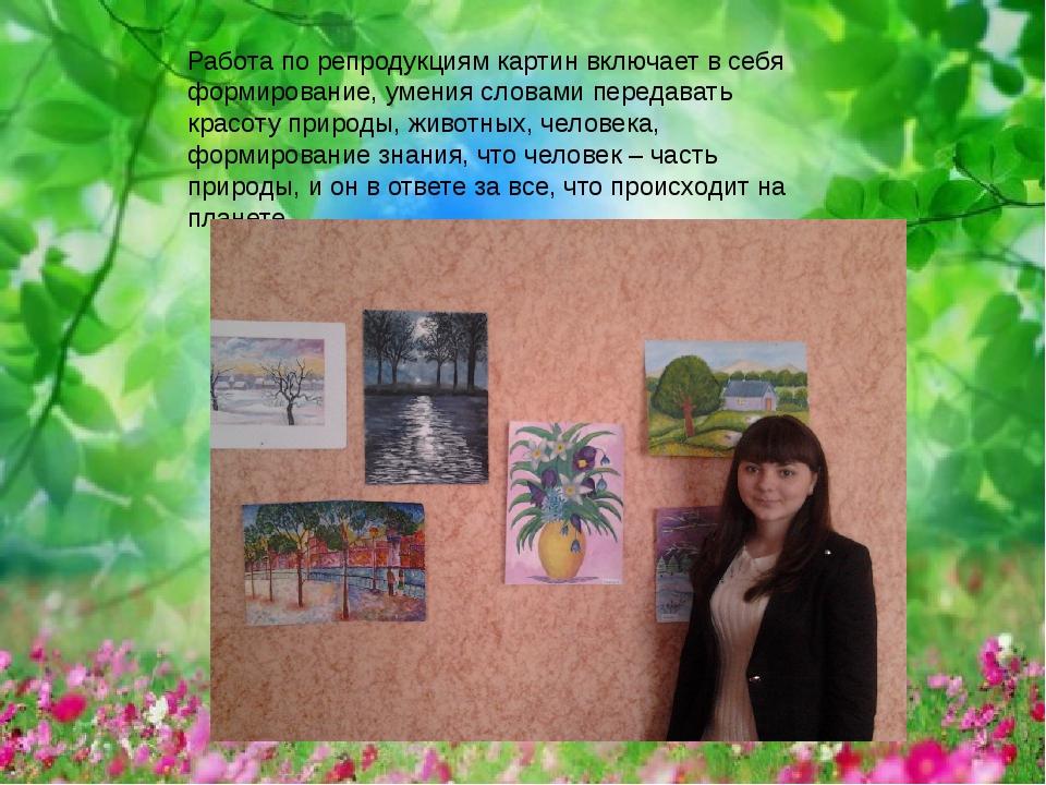 Работа по репродукциям картин включает в себя формирование, умения словами пе...