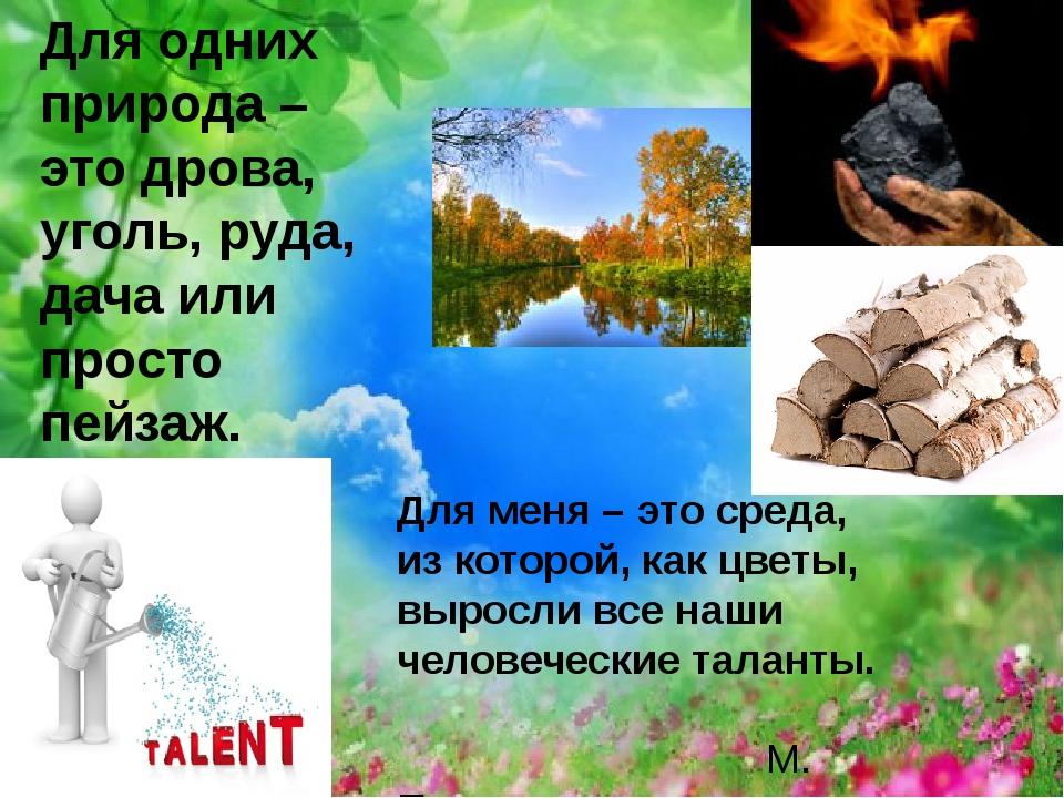 Для меня – это среда, из которой, как цветы, выросли все наши человеческие т...