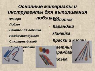 Основные материалы и инструменты для выпиливания лобзиком Фанера Лобзик Ленты