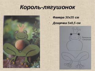 Король-лягушонок Фанера 30х35 см Дощечка 5х8,5 см