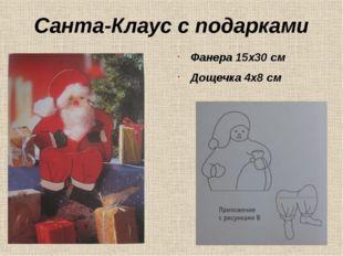 Санта-Клаус с подарками Фанера 15х30 см Дощечка 4х8 см