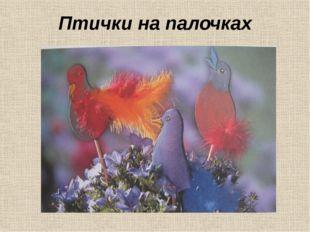 Птички на палочках