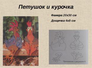 Петушок и курочка Фанера 20х30 см Дощечка 4х8 см