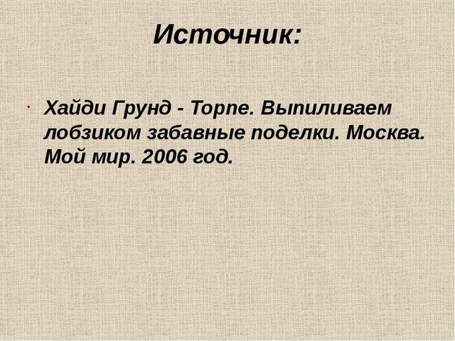 Источник: Хайди Грунд - Торпе. Выпиливаем лобзиком забавные поделки. Москва....