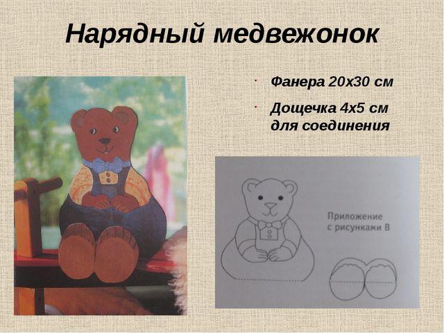 Нарядный медвежонок Фанера 20х30 см Дощечка 4х5 см для соединения