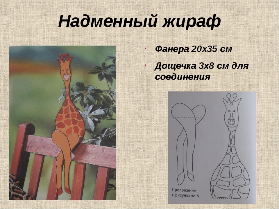 Надменный жираф Фанера 20х35 см Дощечка 3х8 см для соединения