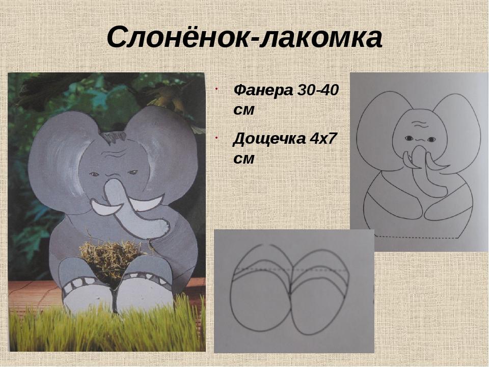 Слонёнок-лакомка Фанера 30-40 см Дощечка 4х7 см