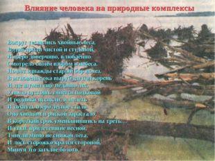 Влияние человека на природные комплексы Вокруг теснились хвойные леса, Водой