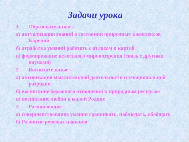 Задачи урока Образовательные – а) актуализация знаний о состоянии природных к...