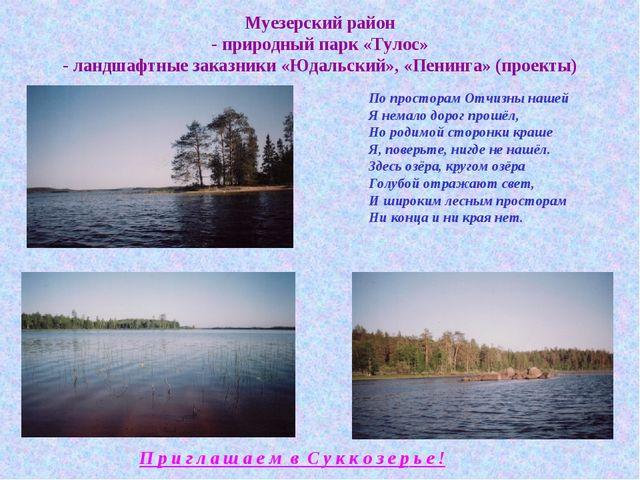 Муезерский район - природный парк «Тулос» - ландшафтные заказники «Юдальский»...