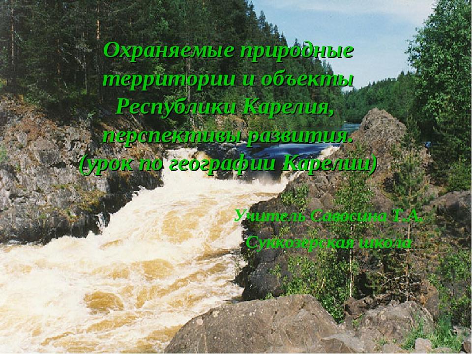 Охраняемые природные территории и объекты Республики Карелия, перспективы раз...