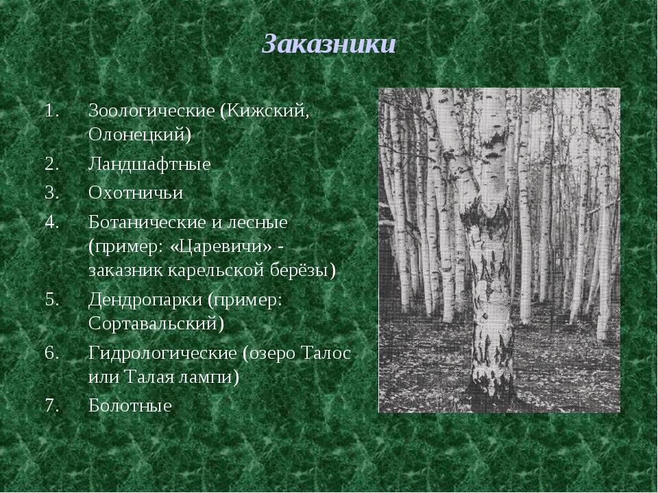 Заказники Зоологические (Кижский, Олонецкий) Ландшафтные Охотничьи Ботаническ...