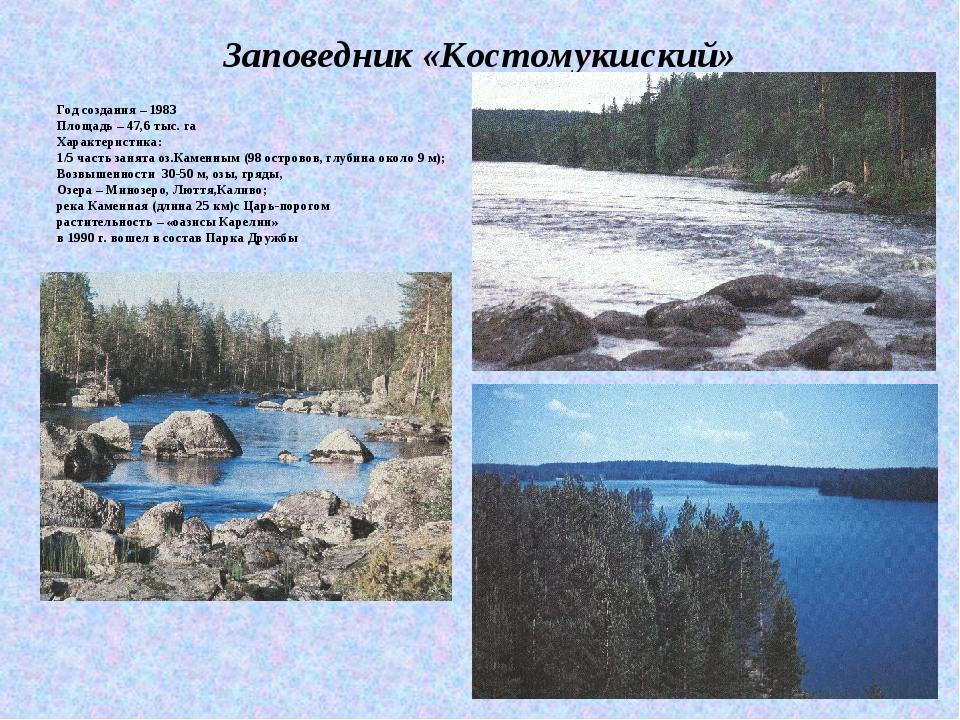 Заповедник «Костомукшский» Год создания – 1983 Площадь – 47,6 тыс. га Характе...
