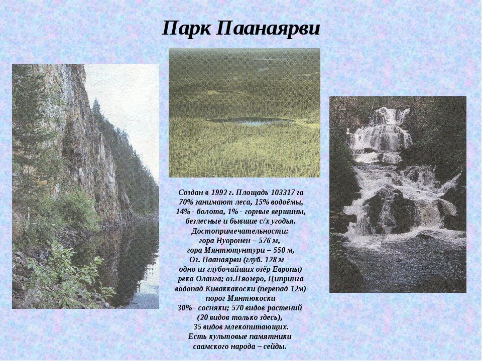 Парк Паанаярви Создан в 1992 г. Площадь 103317 га 70% занимают леса, 15% водо...