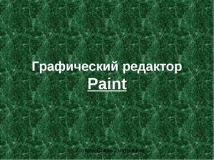 Графический редактор Paint Уракова Елена Дмитриевна