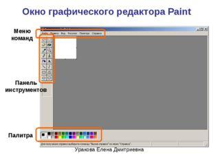 Окно графического редактора Paint Меню команд Панель инструментов Палитра Ура