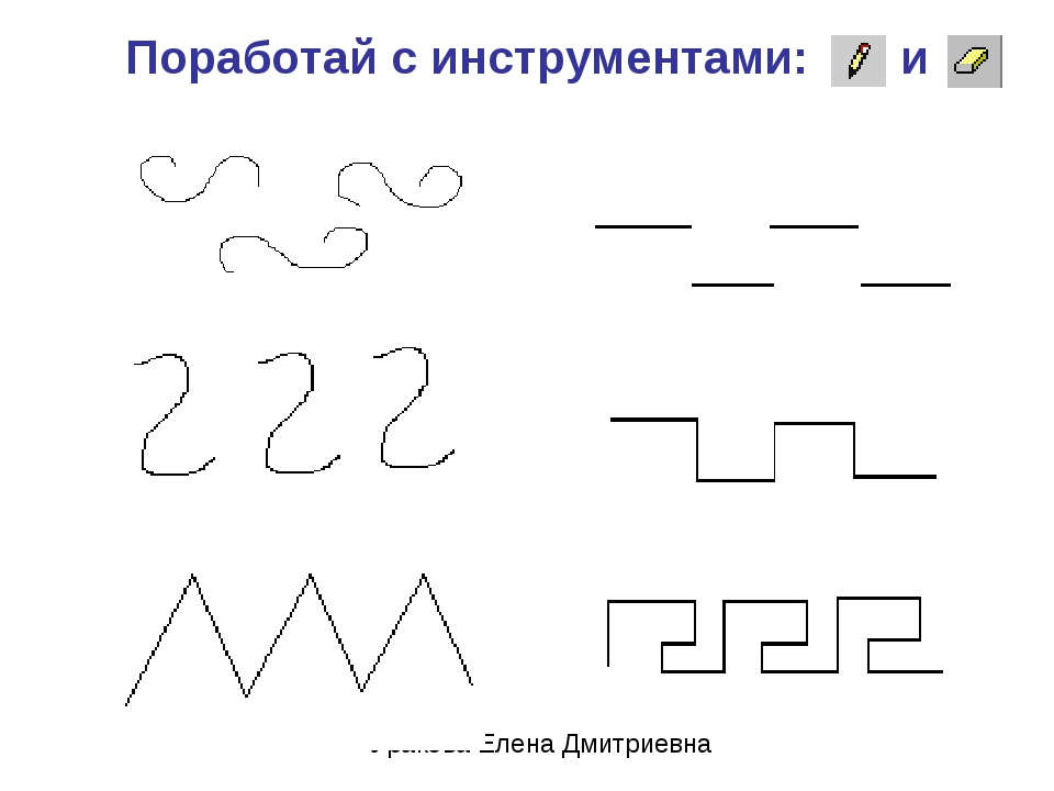 Поработай с инструментами: и Уракова Елена Дмитриевна