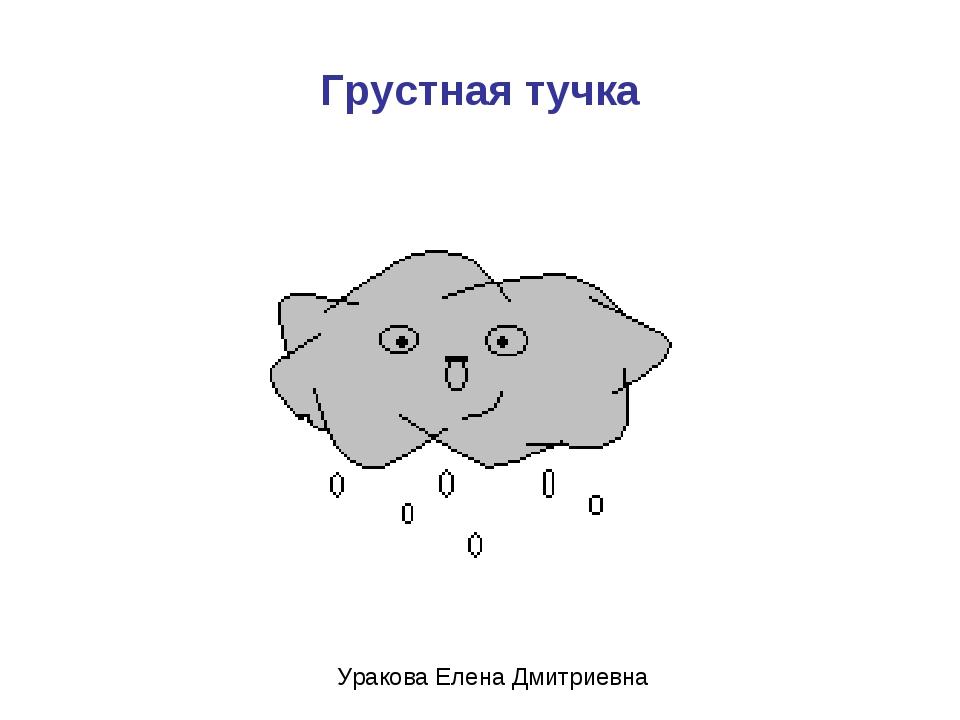 Грустная тучка Уракова Елена Дмитриевна