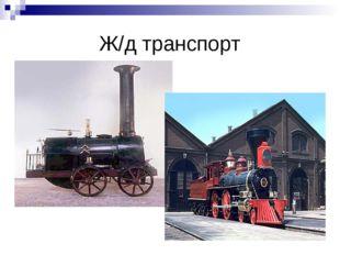Ж/д транспорт