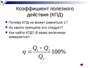 Коэффициент полезного действия (КПД) Почему КПД не может равняться 1? Из како