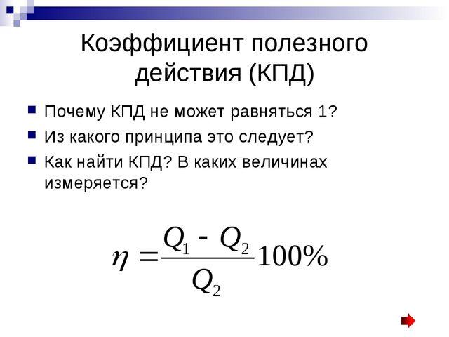 Коэффициент полезного действия (КПД) Почему КПД не может равняться 1? Из како...