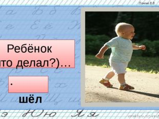 Ребёнок (что делал?)… шёл Панова В.В.