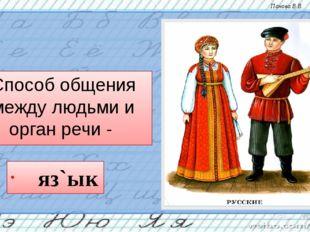Способ общения между людьми и орган речи - яз`ык Панова В.В.