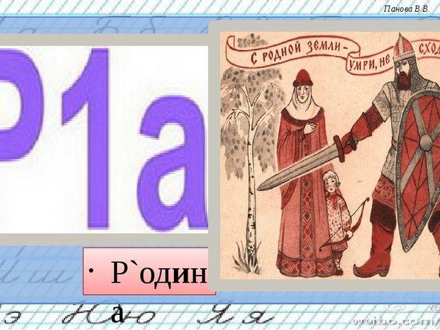 Р`одина Панова В.В.