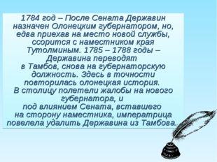 1784 год – После Сената Державин назначен Олонецким губернатором, но, едва п