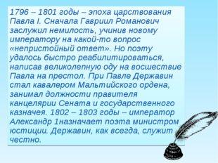 1796 – 1801 годы – эпоха царствования Павла I. Сначала Гавриил Романович зас