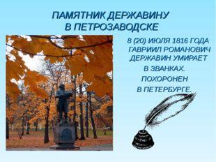 ПАМЯТНИК ДЕРЖАВИНУ В ПЕТРОЗАВОДСКЕ 8 (20) ИЮЛЯ 1816 ГОДА ГАВРИИЛ РОМАНОВИЧ ДЕ