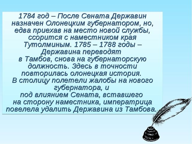 1784 год – После Сената Державин назначен Олонецким губернатором, но, едва п...