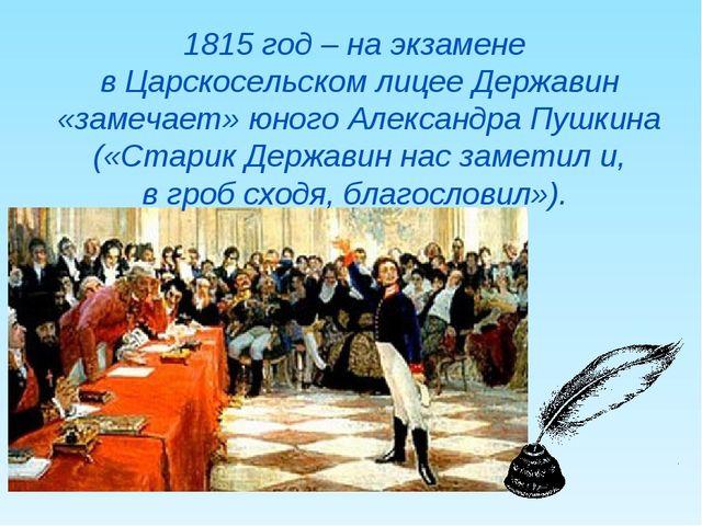 1815 год – на экзамене в Царскосельском лицее Державин «замечает» юного Алекс...