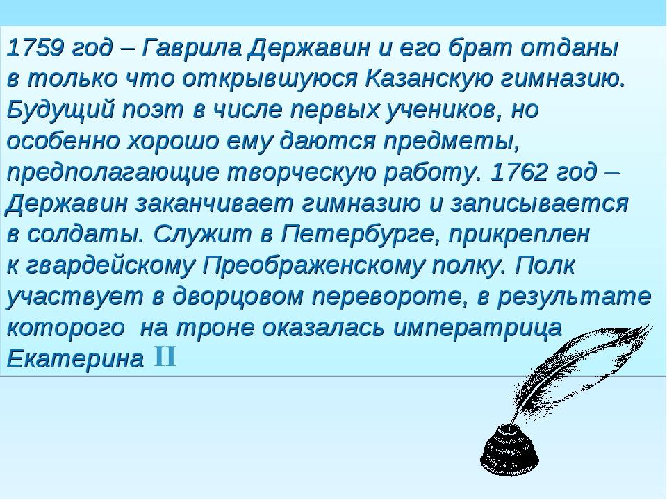 1759 год – Гаврила Державин и его брат отданы в только что открывшуюся Казан...