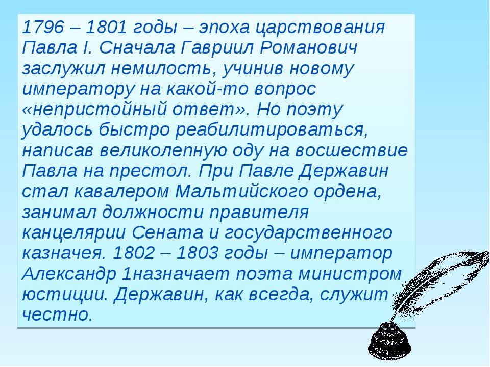 1796 – 1801 годы – эпоха царствования Павла I. Сначала Гавриил Романович зас...