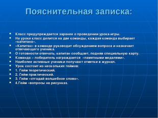 Пояснительная записка: Класс предупреждается заранее о проведении урока-игры.