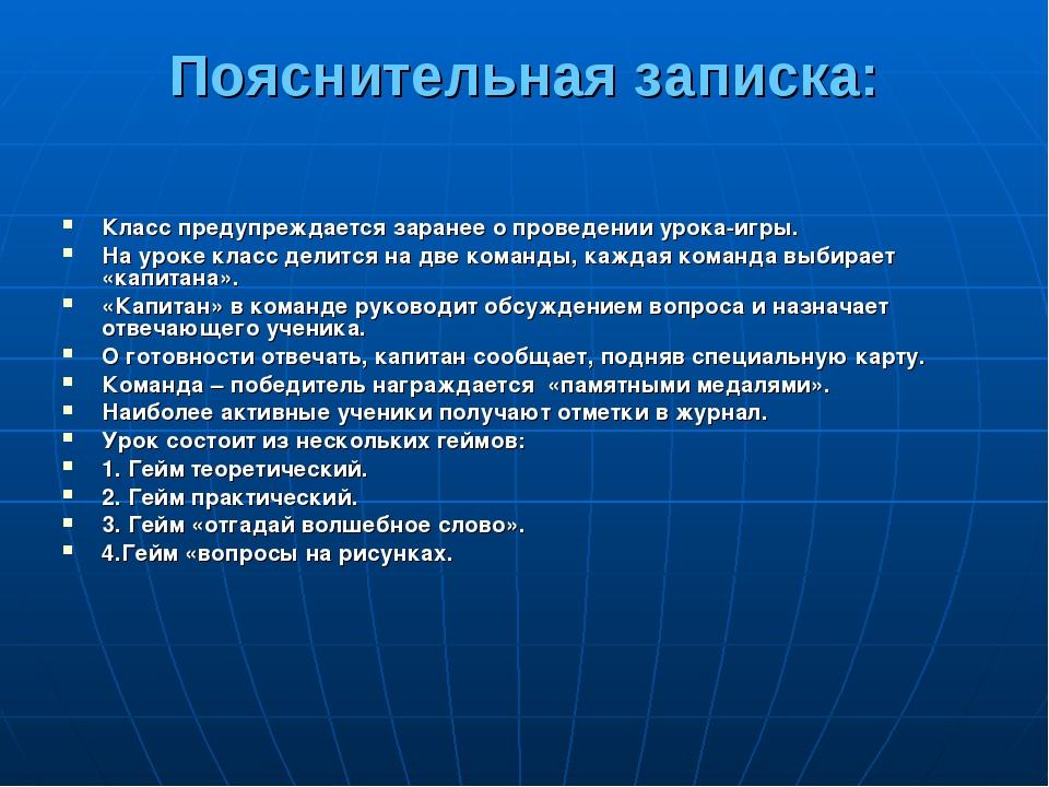 Пояснительная записка: Класс предупреждается заранее о проведении урока-игры....