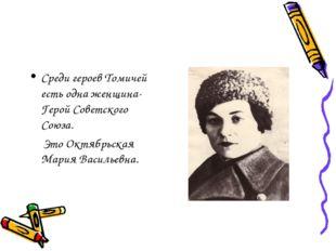 Среди героев Томичей есть одна женщина-Герой Советского Союза. Это Октябрьска