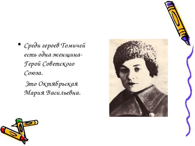 Среди героев Томичей есть одна женщина-Герой Советского Союза. Это Октябрьска...