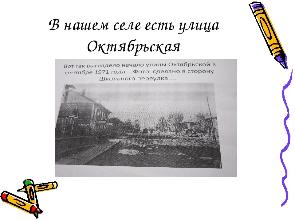 В нашем селе есть улица Октябрьская
