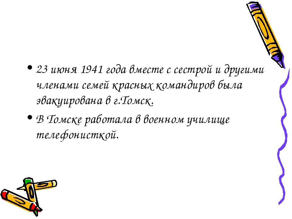 23 июня 1941 года вместе с сестрой и другими членами семей красных командиров...